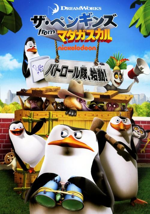 【中古】ザ・ペンギンズ from マダガスカル パトロール隊… 【DVD】/トム・マクグラス