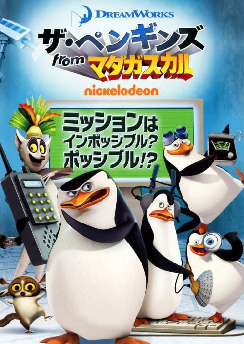 【中古】ザ・ペンギンズ from マダガスカル ミッションはイ… 【DVD】/トム・マクグラス