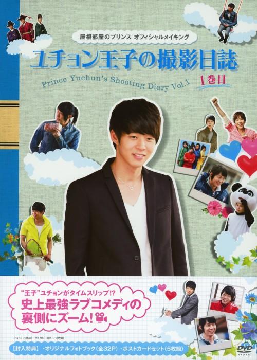 【中古】1.屋根部屋のプリンス ユチョン王子の撮影日誌 【DVD】/パク・ユチョン