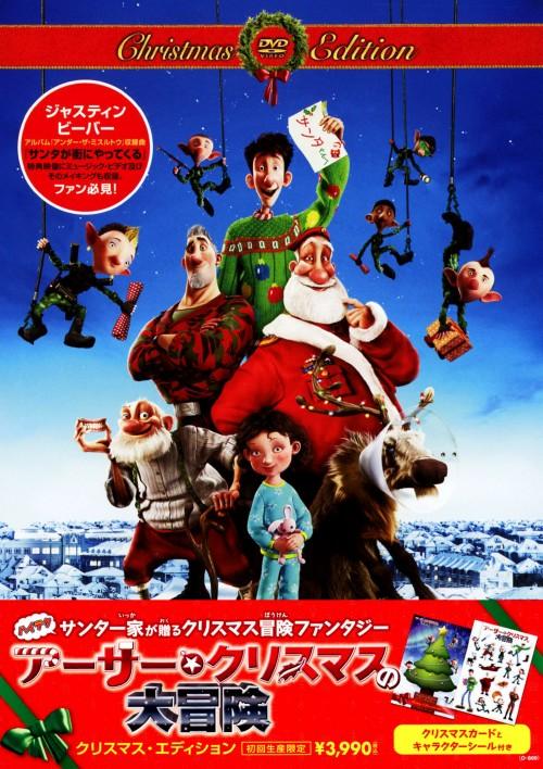【中古】アーサー・クリスマスの大冒険 クリスマス・ED 【DVD】/ジェームズ・マカヴォイ