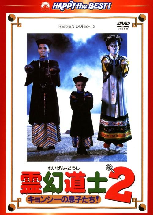 【中古】D3】2.霊幻道士 キョンシーの…デジタル・リマスター版 【DVD】/ラム・チェンイン