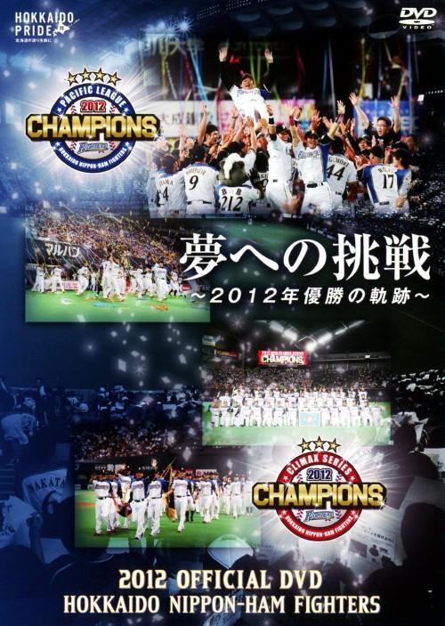 【中古】2012 OFFICIAL DVD HOKKAIDO NIPPON-HAM … 【DVD】