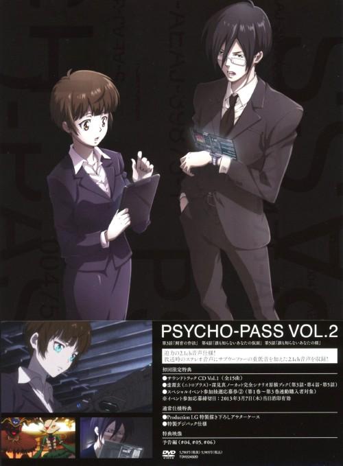 【中古】2.PSYCHO-PASS サイコパス 【DVD】/関智一
