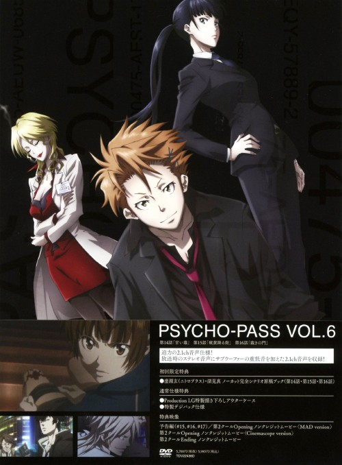 【中古】初限)6.PSYCHO-PASS サイコパス 【DVD】/関智一