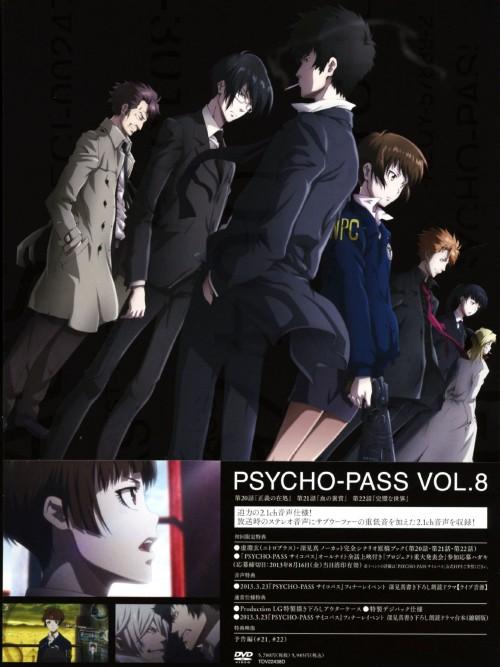 【中古】初限)8.PSYCHO-PASS サイコパス (完) 【DVD】/関智一