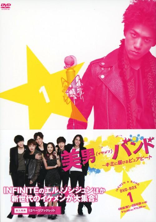 【中古】1.美男(イケメン)バンド キミに届けるピュアヒ…BOX 【DVD】/イ・ミンギ