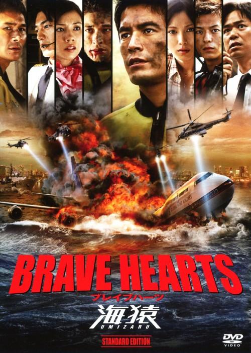 【中古】BRAVE HEARTS 海猿 スタンダード・ED 【DVD】/伊藤英明
