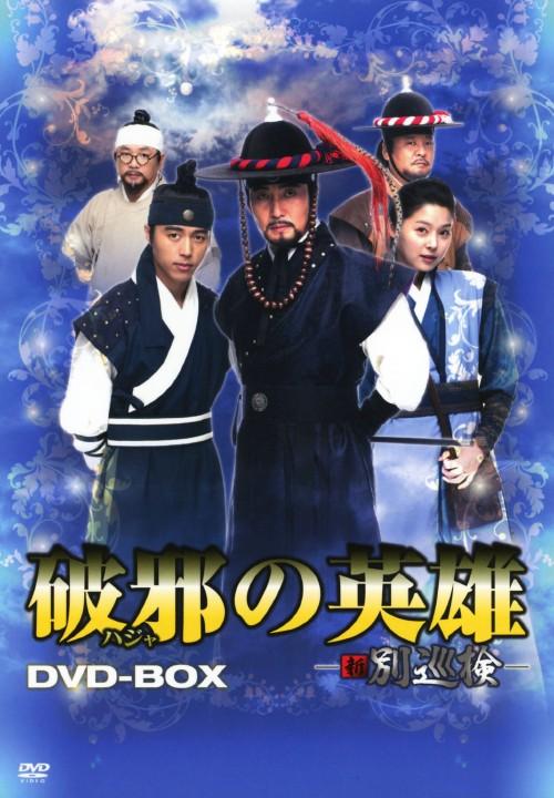 【中古】新・別巡検(ビョルスンゴム) 破邪の英雄 BOX 【DVD】/チャン・ホビン
