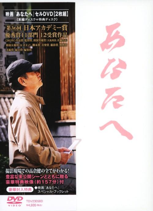 【中古】あなたへ 【DVD】/高倉健