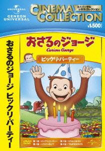 【新品】廉価】おさるのジョージ ビックリ・パーティー 【DVD】/フランク・ウェルカー
