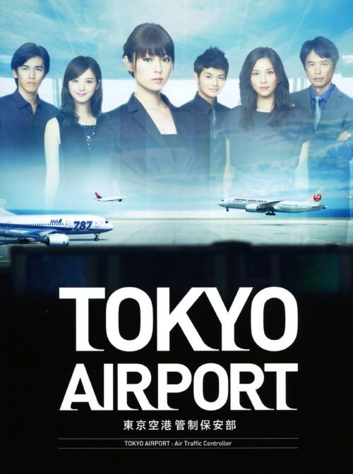 【中古】TOKYOエアポート 東京空港管制保安部 BOX 【DVD】/深田恭子