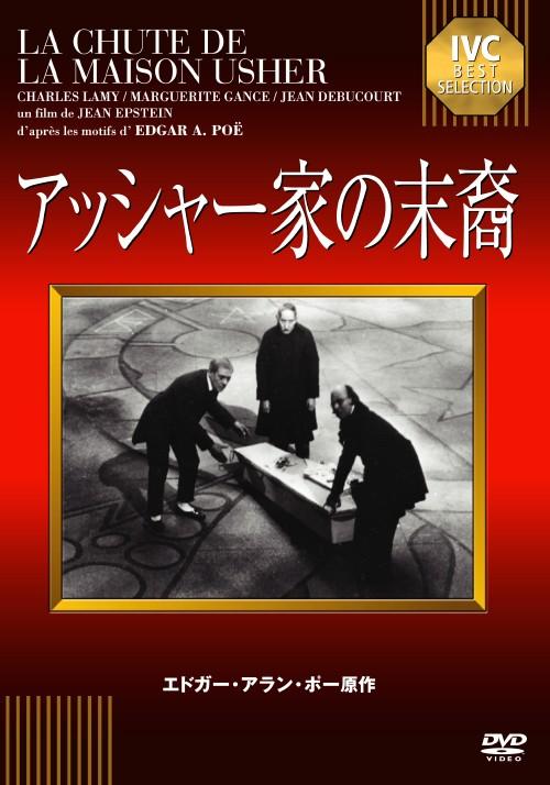【中古】アッシャー家の末裔 【DVD】/シャルル・ラミ