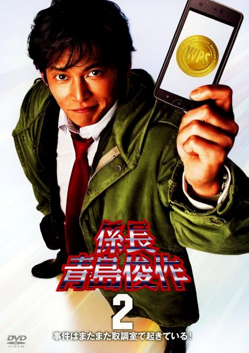 【中古】2.係長 青島俊作 事件はまたまた取調室… 【DVD】/織田裕二