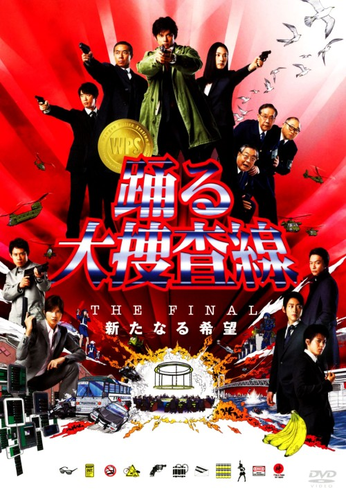 【中古】踊る大捜査線 FINAL 新た…スタンダードED (完) 【DVD】/織田裕二