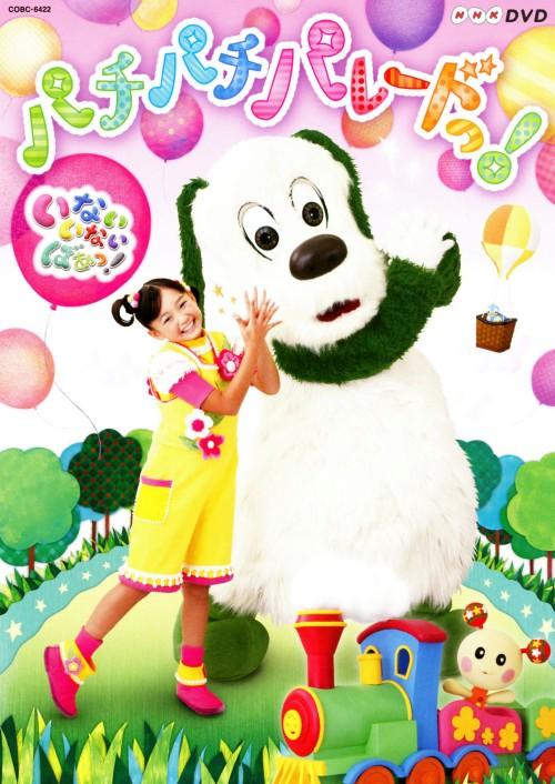 【中古】いないいないばあっ! パチパチ パレードっ! 【DVD】/杉山優奈