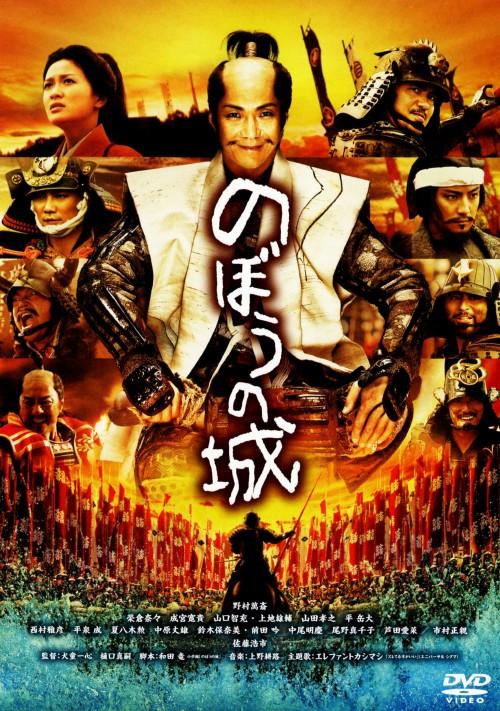 【中古】のぼうの城 【DVD】/野村萬斎