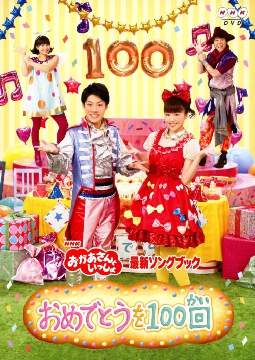 【中古】最新ソングブック 「おめでとうを100回」 【DVD】/横山だいすけ