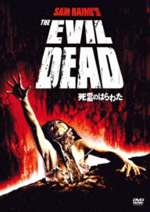 【中古】死霊のはらわた (1981) 【DVD】/ブルース・キャンベル
