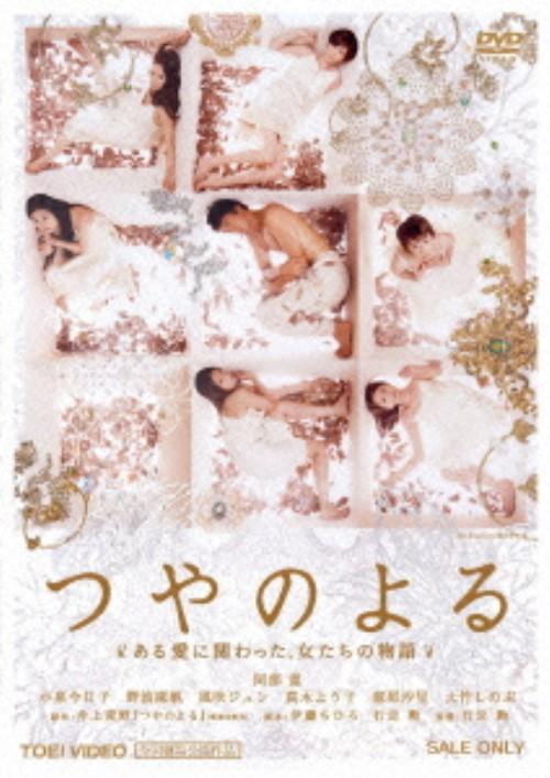 【中古】つやのよる ある愛に関わった、女たちの物語 【DVD】/阿部寛