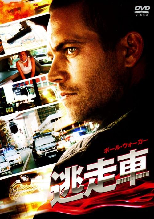【中古】逃走車 【DVD】/ポール・ウォーカー