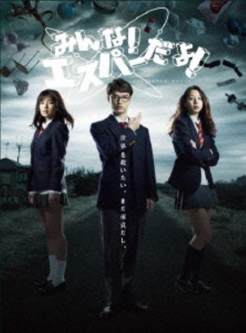 【中古】みんな!エスパーだよ! BOX 【DVD】/染谷将太