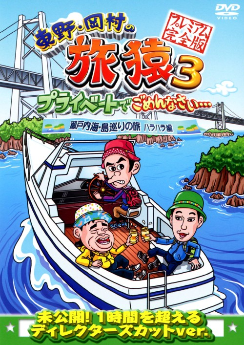 【中古】東野・岡村の旅猿3…瀬戸内海・島巡…ハラハラ編 【DVD】/東野幸治