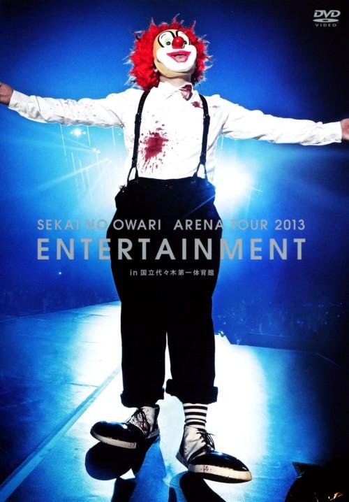 【中古】SEKAI NO OWARI/ARENA TOUR 2013 ENTERT… 【DVD】/SEKAI NO OWARI