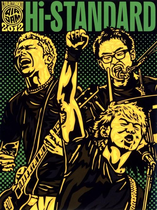 【中古】HI-STANDARD/Live at TOHOKU AIR JAM 2012 【DVD】/HI−STANDARD