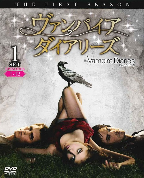 【中古】1.ヴァンパイア・ダイアリーズ 1st セット 【DVD】/ニーナ・ドブレフ