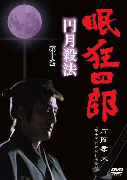 【中古】10.眠狂四郎 円月殺法 (完) 【DVD】/片岡孝夫