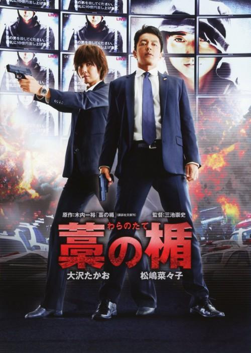【中古】初限)藁の楯 わらのたて 【DVD】/大沢たかお