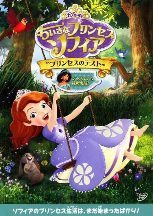 【中古】ちいさなプリンセス ソフィア プリンセスのテスト 【DVD】/菊地ゆうみ