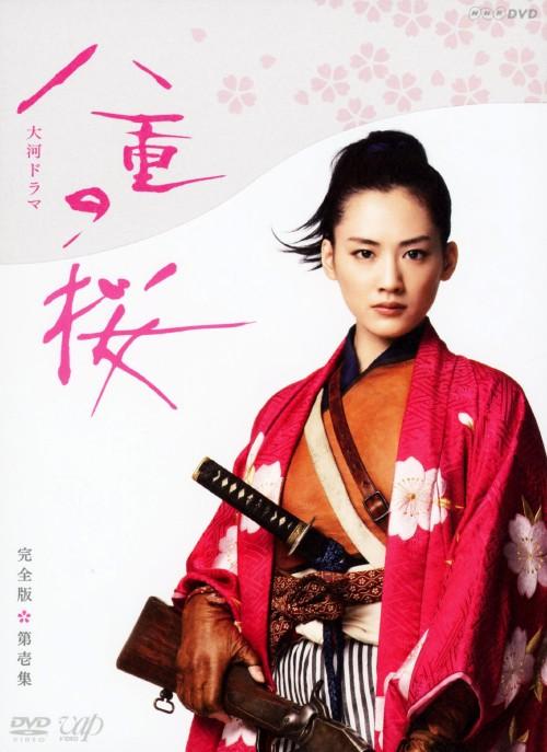 【中古】1.八重の桜 完全版 BOX 【DVD】/綾瀬はるか