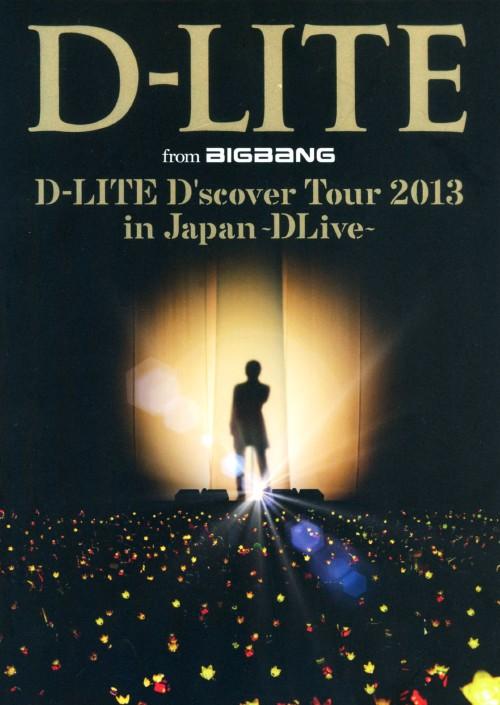 【中古】初限)D-LITE Dscover Tour 2013 in Japa… 【DVD】/D−LITE