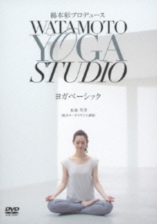【中古】WATAMOTO YOGA STUDIO ヨガベーシック 【DVD】