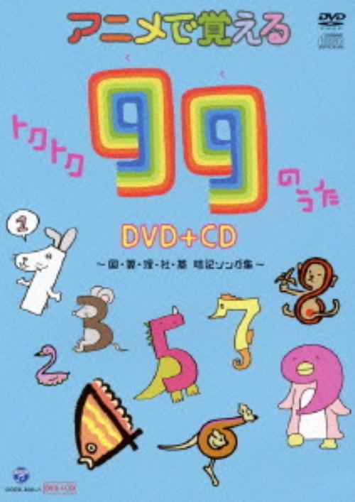 【中古】アニメで覚えるトクトク99のうた 国・算・理・社・英… 【DVD】