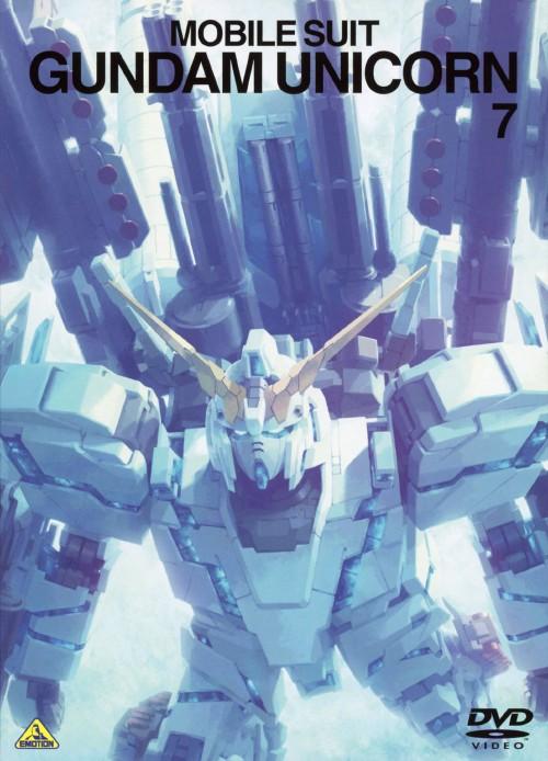 【中古】7.機動戦士ガンダムUC (完) 【DVD】/内山昂輝