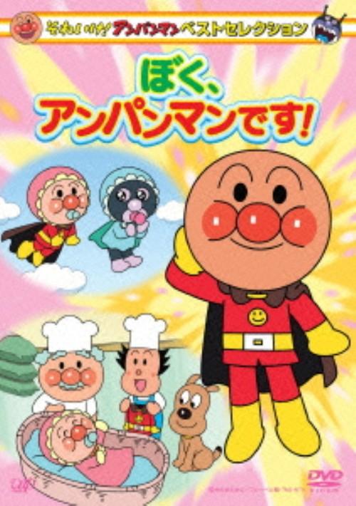 【中古】それいけ!アンパンマン ぼく、アンパンマンです! 【DVD】/戸田恵子