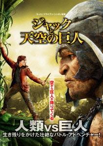 【中古】D3】ジャックと天空の巨人 【DVD】/ニコラス・ホルト
