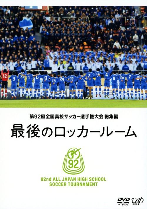 【中古】第92回全国高校サッカー選手権大会 総集編 最… 【DVD】