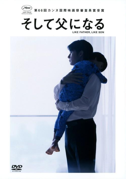 【中古】そして父になる スタンダード・ED 【DVD】/福山雅治
