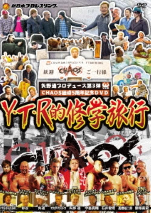 【中古】CHAOS 結成5周年記念 Y・T・R的修学旅行 【DVD】/矢野通