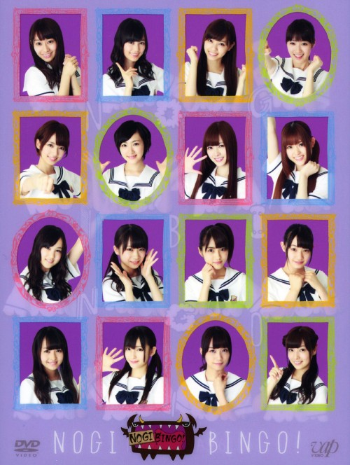 【中古】初限)NOGIBINGO! BOX 【DVD】/乃木坂46