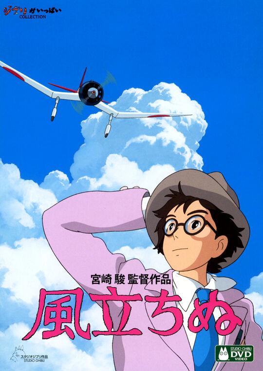 【中古】風立ちぬ (2013) 【DVD】/庵野秀明