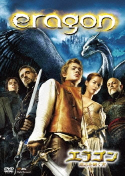 【中古】D3】エラゴン 遺志を継ぐ者 【DVD】/エド・スペリーアス