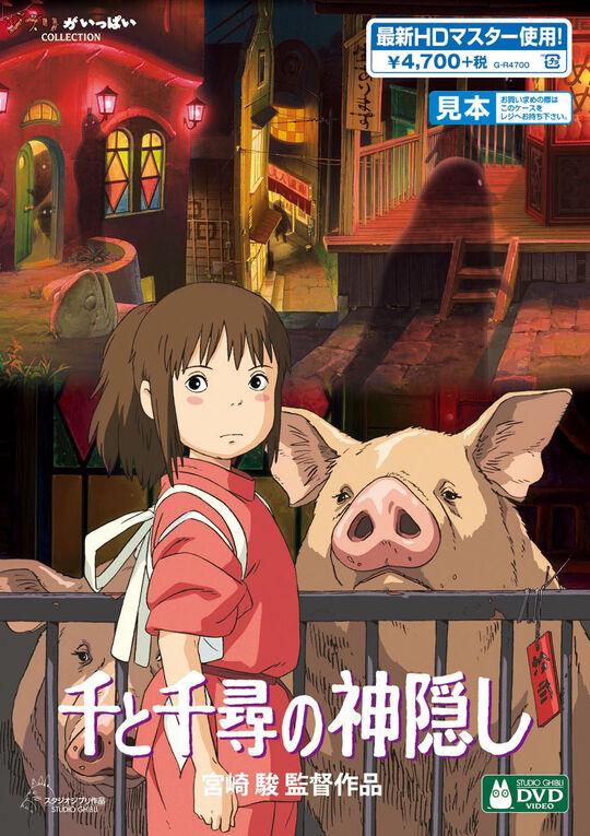 【中古】千と千尋の神隠し 【DVD】/柊瑠美