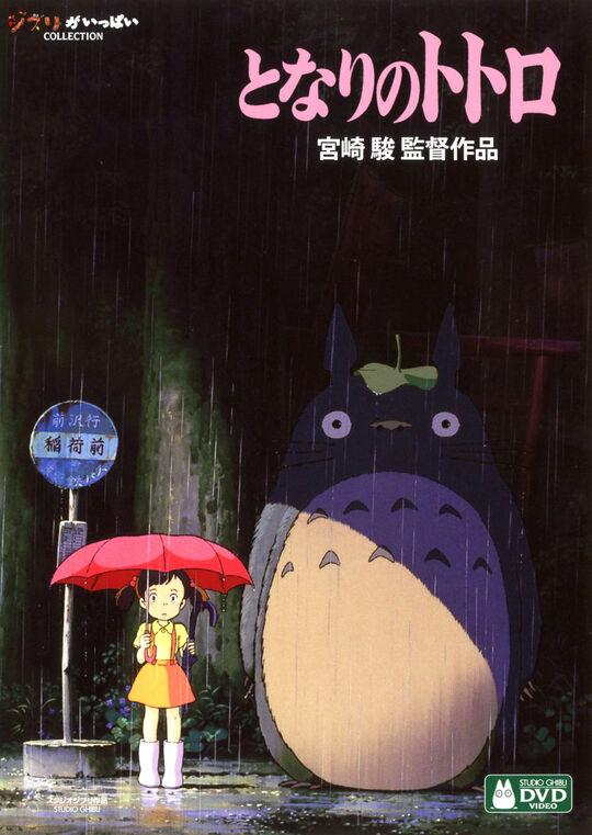 【中古】となりのトトロ 【DVD】/日高のり子