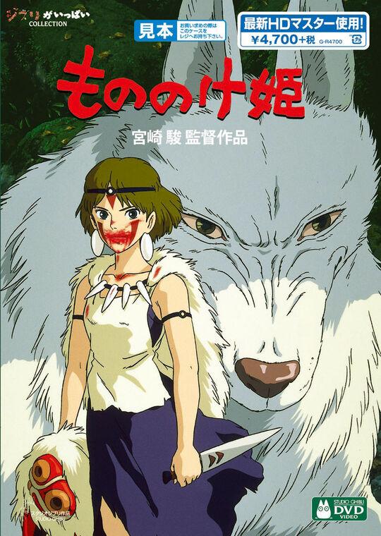 【中古】もののけ姫 【DVD】/松田洋治