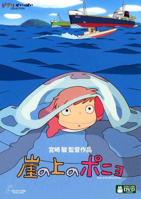 【中古】崖の上のポニョ 【DVD】/山口智子