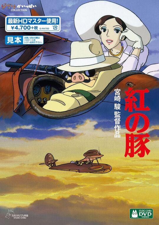 【中古】紅の豚 【DVD】/森山周一郎